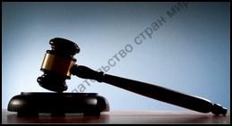 Усиление военной юстиции