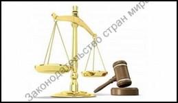Закон об отправлении правосудия