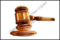 Научная база уголовной юстиции